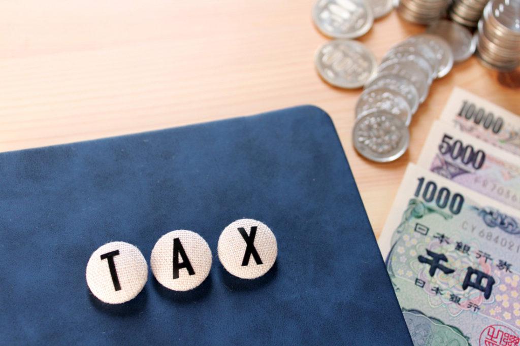 税金とうまく付き合う