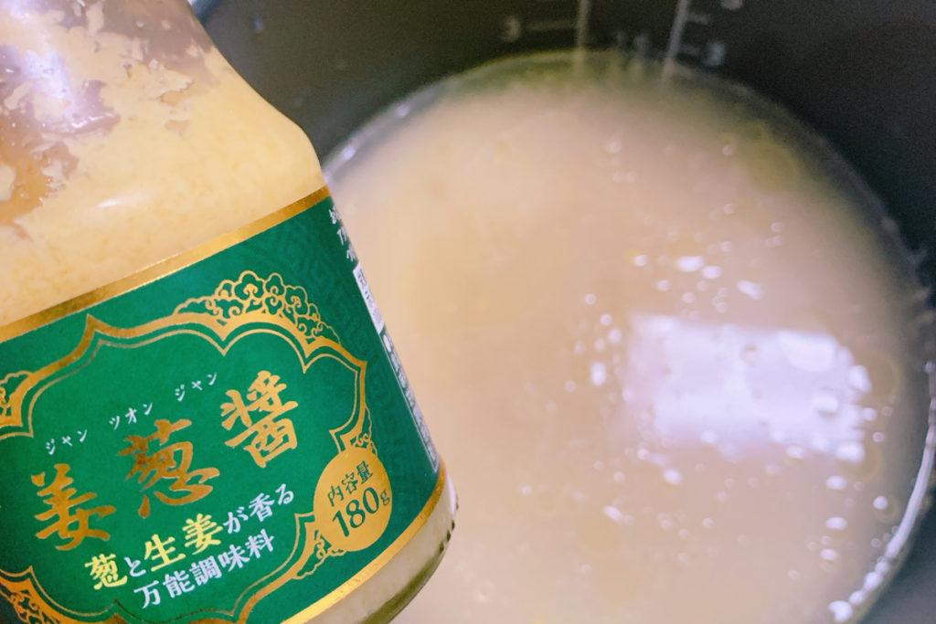姜葱醤(ジャンツォンジャン)でシンガポールチキンライスを作る方法