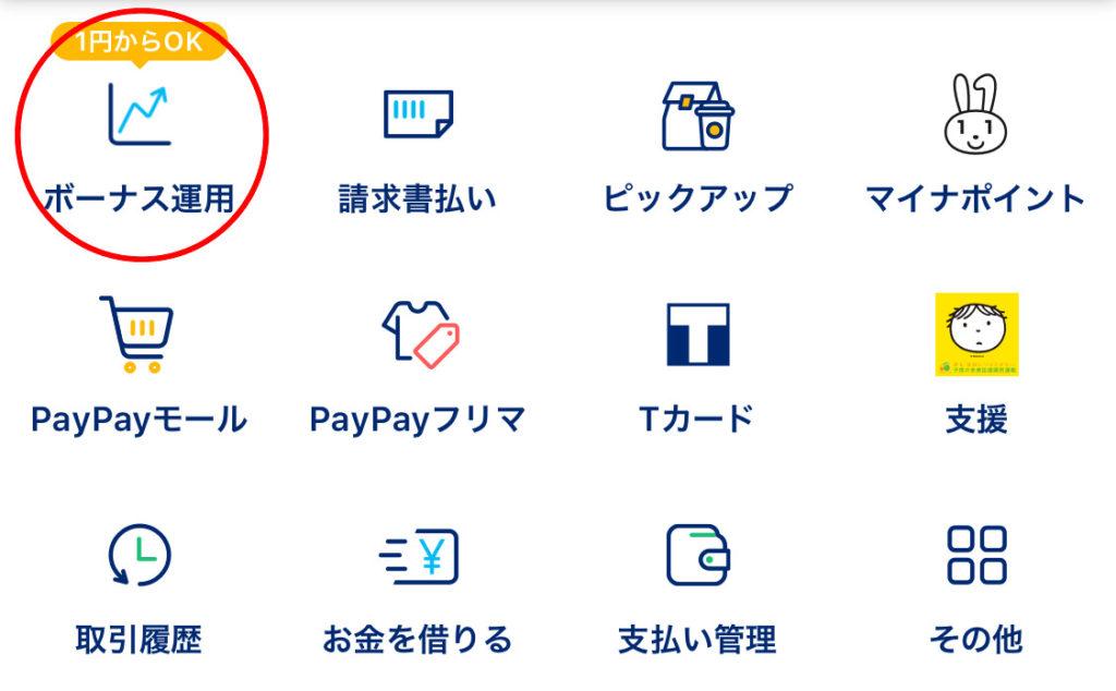 0円で始めるPayPayボーナス投資