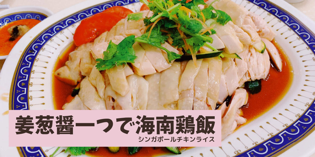 レシピ ジャン ジャン ツォン